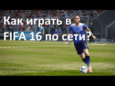 FIFA 16 играть без ключа оффлайн инструкция (альтернатива кряка .