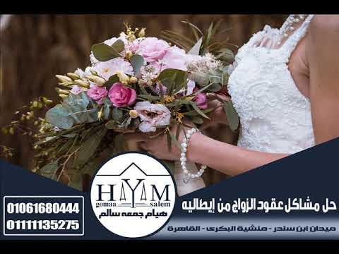 توثيق قسيمة الزواج من وزارة العدل –  +المحامي هيام جمعه سالم01061680444   لتوثيق إتفاق مكتوب زواج بين سعودية من جزائري عراقي سوري كويتي