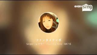 Singer : レイラ1 Title : ファンタスティポ 初めてこの歌を聞いた時ピ...