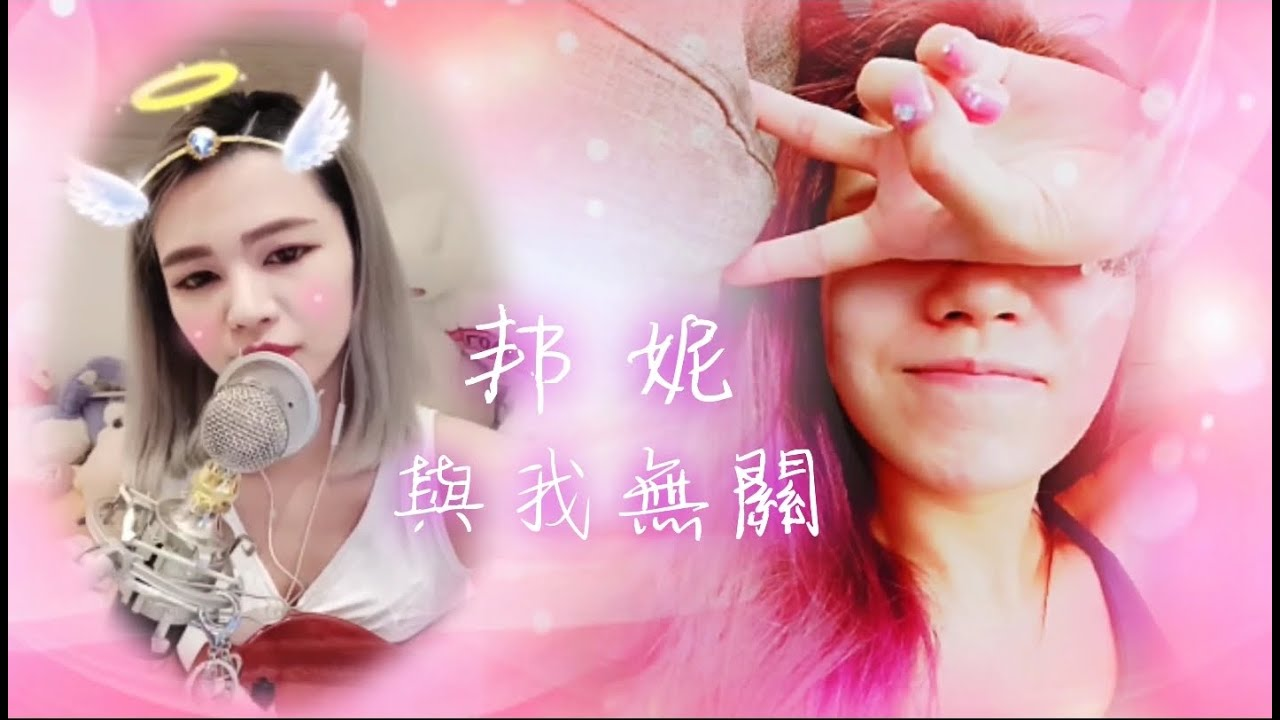 【與我無關】邦妮 主播吉他彈唱歌詞字幕版【浪Live直播】(cover)