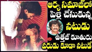 Actor Uttej Daughter Chetana Love Marriage in Arya Samaj with actor Ravi Raj | Gossip Adda