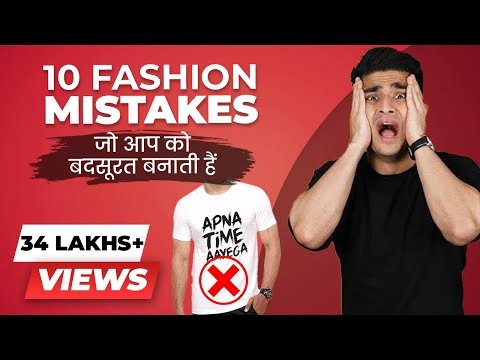 10 MOST COMMON Fashion Mistakes Made By Indian Men | BeerBiceps Hindi Fashion Guide