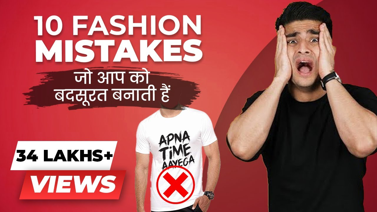 b1db030cc0f7d 10 MOST COMMON Fashion Mistakes Made By Indian Men