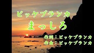ビッケブランカ - まっしろ カラオケ 風景写真