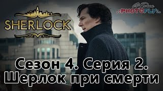 4. Шерлок при смерти (Сезон 4; Серия 2). Слайдшоу из кадров