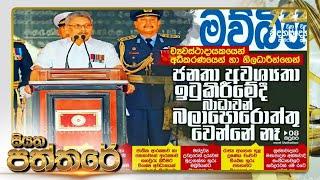 Siyatha Paththare | 05.02.2020 | @Siyatha TV Thumbnail