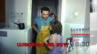 Kisabac Lusamutner anons 30 06 17 Ampopum N6 2017