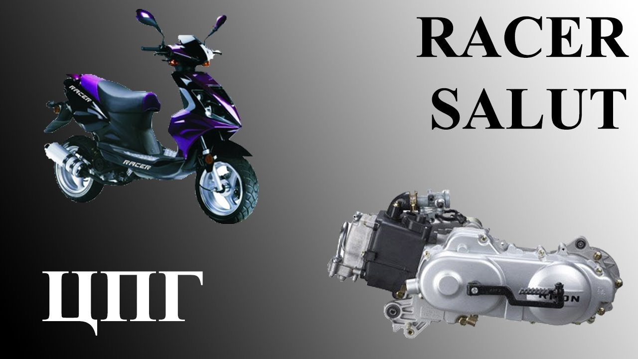 Racer электрическая схема
