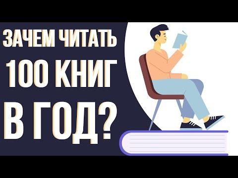 Зачем нужно много читать. Сколько книг нужно читать в год? Зачем нужно чтение.