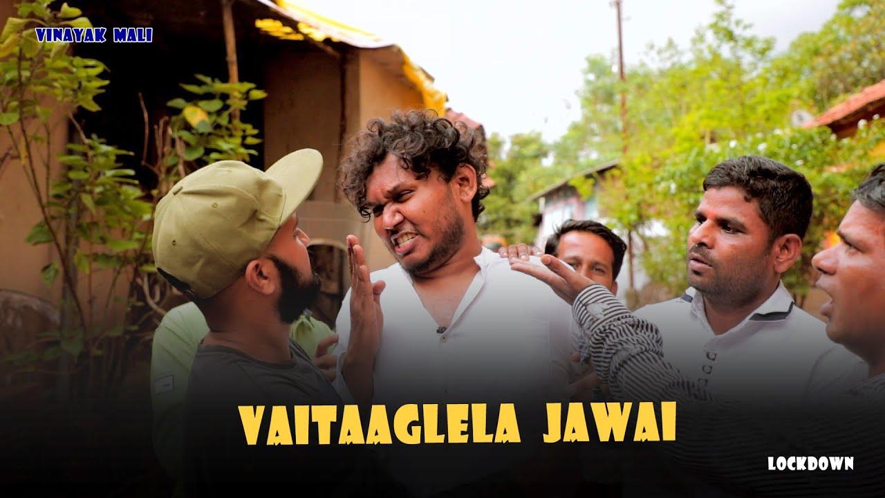 Vaitaaglela Jawai || Vinayak Mali || Comedy