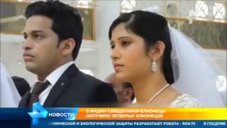 В Индии прошла уникальная свадьба близнецов