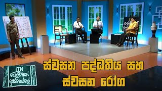ITN Television Iskole - (2020-07-18) | ITN Thumbnail