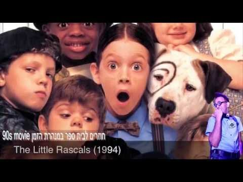 Best summer holidays 90s Kids Movies