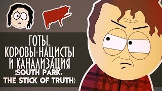 ����, ������-������� � ����������� (South Park: The Stick of Truth)