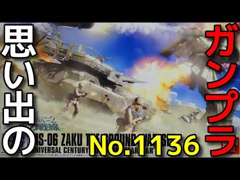 1136 1/144 MS-06 ザク地上戦セット  『HG U.C. HARD GRAPH』