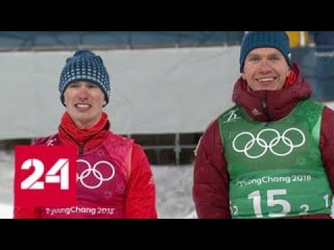 Превосходя ожидания: олимпийские атлеты России побили свой сочинский медальный рекорд - Россия 24