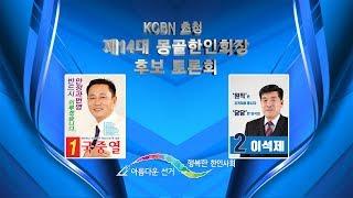 제 14대 몽골 한인회장 후보 토론회
