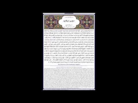 Salat ul-Yaqutiyya by Shaykh Muhammad ibn Mas'ud   الصلاة الياقوتية
