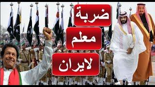بعد لقائه وزير الدفاع ; الجيش الباكستاني و السعودي يزلزلان ايران بهذا
