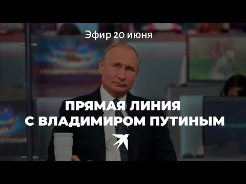 Прямая линия с Владимиром Путиным: видеотрансляция