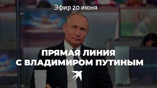 Прямая линия с Владимиром Путиным 20 июня 2019 года: онлайн-трансляция