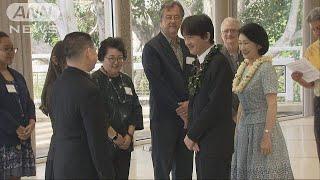 ハワイを訪問中の秋篠宮ご夫妻が日本人のハワイ移住150年の記念式典に出...