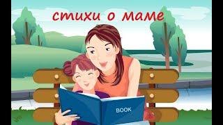 Стихи, про маму, для самых маленьких