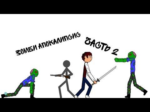 Рисуем мультфильм 2 Зомби Апокалипсис часть 2