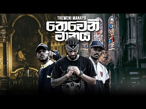 Ayeshmantha - Theweni Manaya (තෙවෙනි මානය) ft. OOSeven & Zany Inzane (Official Music Video)