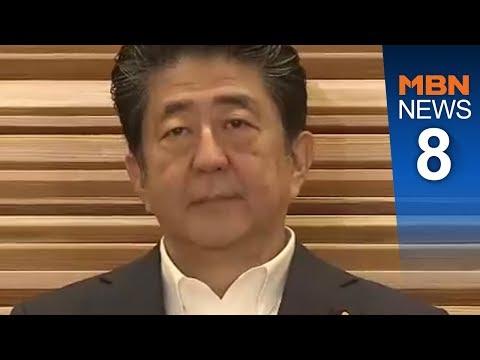 """일본 정부 관계자 """"수출규제 오판했다""""…한국 반발에 당황[뉴스8]"""