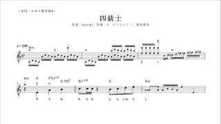 アニソンオンリーの楽譜販売サイトのサンプルです。 フルサイズのコード...