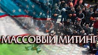 Массовый Митинг Шахтеров в Узбекистане