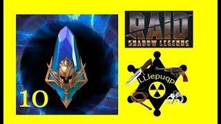 #5. Лега и два топ-эпика из 10 Древних | RAID: Shadow Legends | 26/08/2019