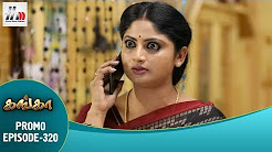 Ganga Promo 18-01-2018 Sun Tv Serial Online