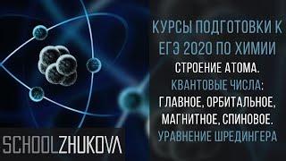Строение атома. Квантовые числа. ЕГЭ 2019 Химия