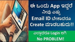 How To Create Temporary Email id |Create Unlimited Email id Without Mobile Number Apk