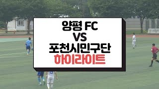 [양평군] 양평FC vs 포천시민구단 하이라이트