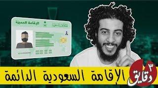 كيف تصبح مقيم دائم في السعودية؟!