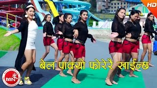 New Nepali Lok Dohori 2074 | Bel Pakyo - Shakti Chand & Purnakala BC | Ft.Parbati Rai & Dinesh Kumar