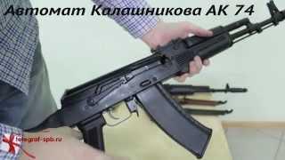 Автомат Калашникова АК 74
