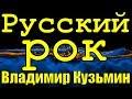 Самая популярная музыка Владимир Кузьмин Динамик/слушать русский рок