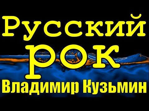Владимир Кузьмин — Рокер 3 / Закрытие сезона