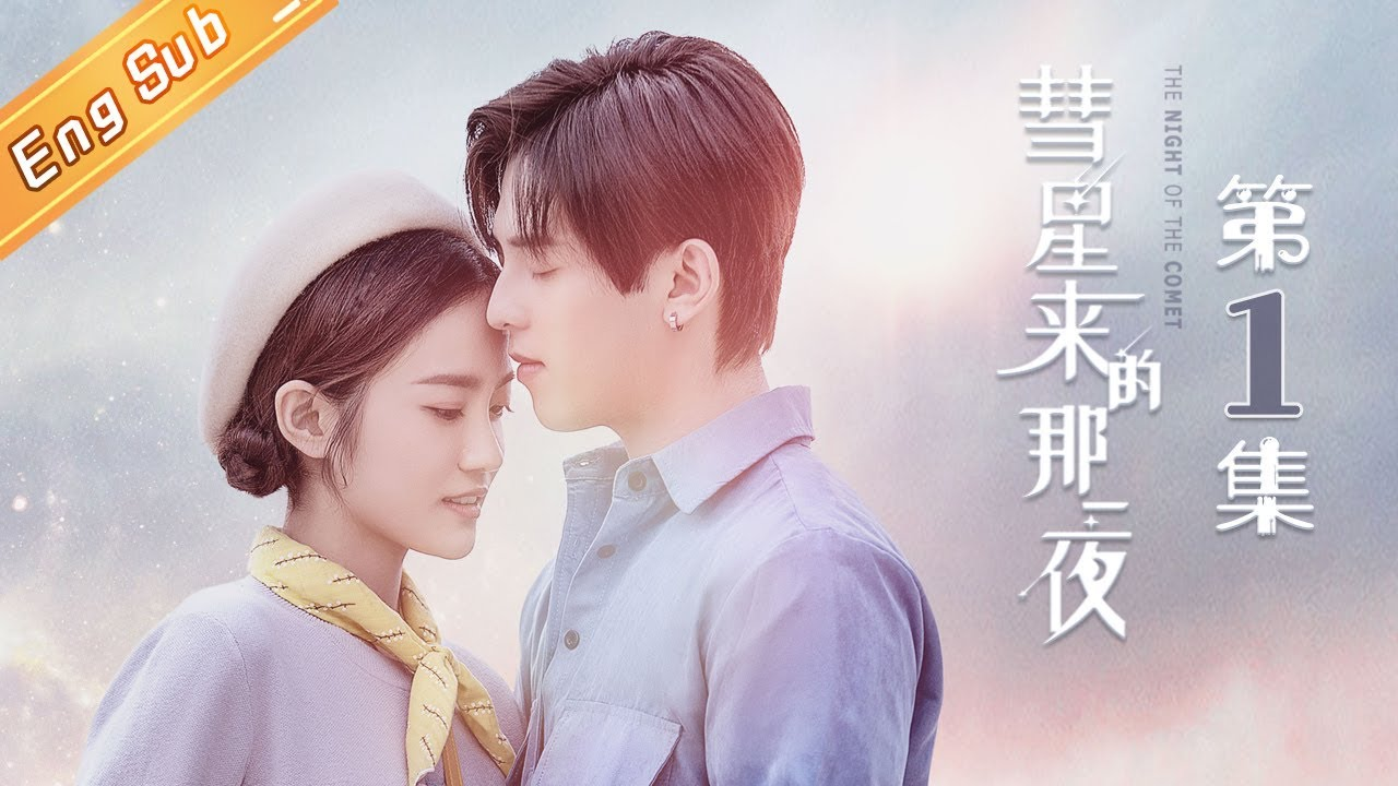 Mainland Chinese Drama 2019] The Night of The Comet 彗星來的那一夜