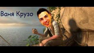Иван Крузо 1 серия