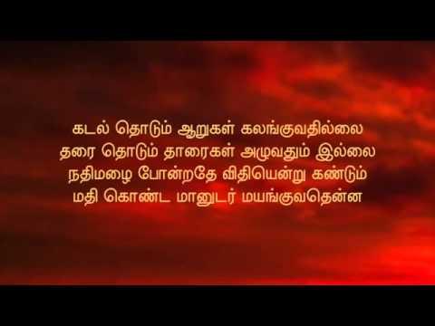 Jenmam Nirainthathu ஜென்மம் நிறைந்தது With Lyrics In Tamil #janmam  #jenmam  #ஜென்மம்  #kristalk