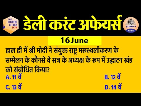 16  June Current Affairs in Hindi | Current Affairs Today | Daily Current Affairs Show | Exam