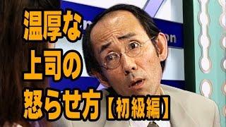 温厚な上司の怒らせ方 【初級編】 thumbnail