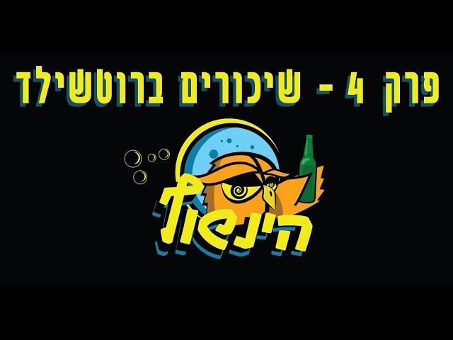 הינשוף -  פרק 4 - שיכורים ברוטשילד