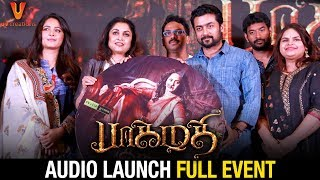 Bhaagamathie Movie Audio Launch LIVE | Anushka Shetty | Unni Mukundan | Thaman S | #Bhaagamathie