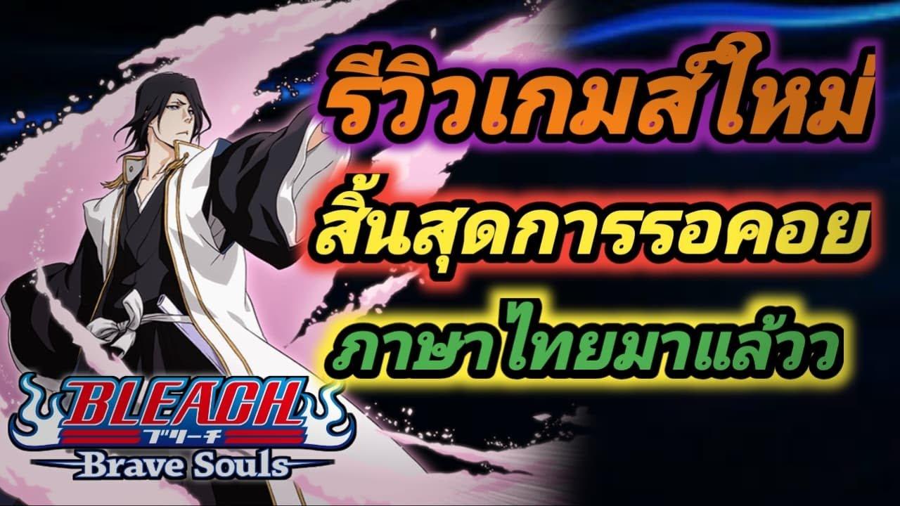 Bleach Brave Souls EP1 รีวิวระบบเบื้องต้น ที่ผู้เล่นใหม่ต้องรู้ !! สิ้นสุดการรอคอย มีภาษาไทยแล้วว